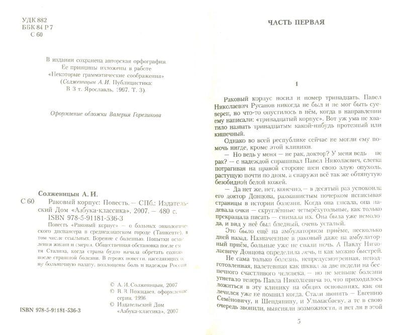 Иллюстрация 1 из 9 для Раковый корпус: Повесть - Александр Солженицын   Лабиринт - книги. Источник: Лабиринт
