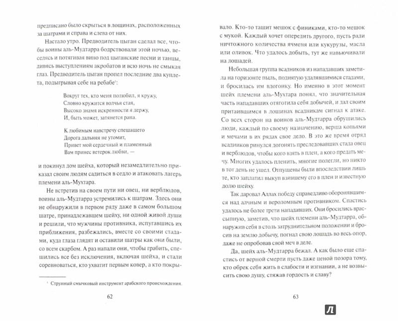 Иллюстрация 1 из 4 для Посмертное проклятие - Саддам Хусейн | Лабиринт - книги. Источник: Лабиринт