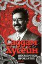 Посмертное проклятие, Хусейн Саддам
