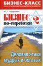 Обложка Бизнес по-еврейски-2: Деловая этика мудрых и богатых