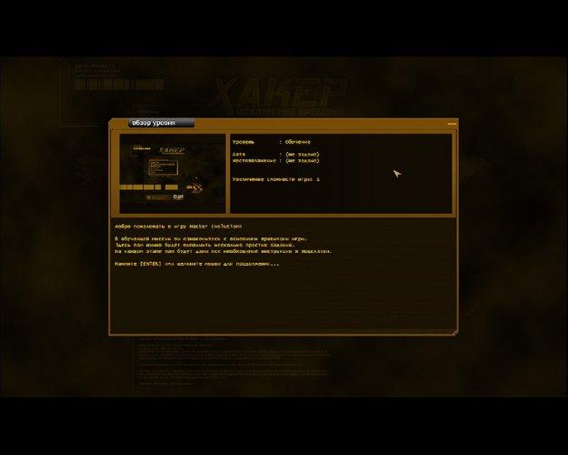 Иллюстрация 1 из 6 для Хакер. Искажение времени (CDpc) | Лабиринт - софт. Источник: Лабиринт