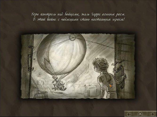 Иллюстрация 1 из 11 для Небесный капитан. Паровойны (CDpc) | Лабиринт - софт. Источник: Лабиринт