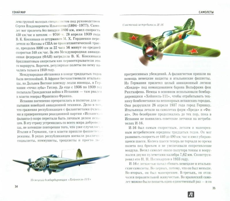 Иллюстрация 1 из 36 для Самолеты - Антон Кацаф | Лабиринт - книги. Источник: Лабиринт