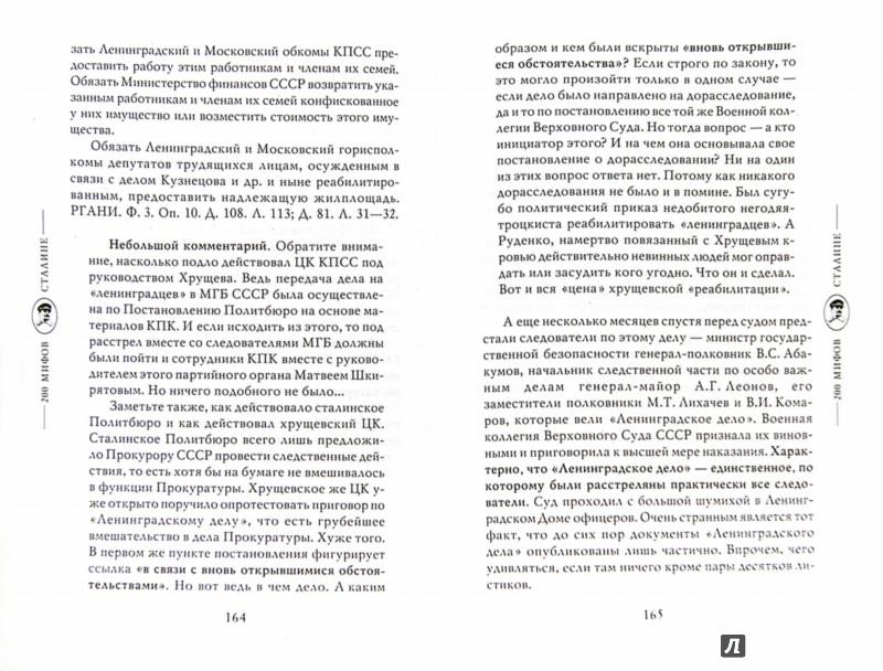 Иллюстрация 1 из 2 для Сталин после войны. 1945-1953 годы - Арсен Мартиросян | Лабиринт - книги. Источник: Лабиринт