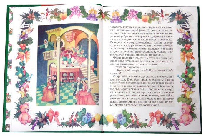 Иллюстрация 1 из 31 для Лучшие новогодние сказки - Сологуб, Гофман, Ушинский, Андерсен   Лабиринт - книги. Источник: Лабиринт