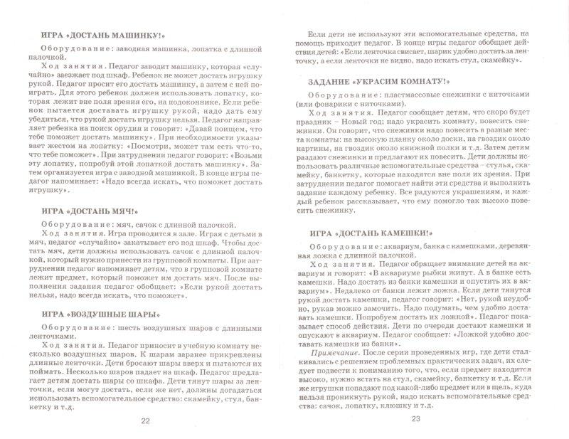 Иллюстрация 1 из 12 для Формирование мышления у детей с отклонениями в развитии. Книга для педагога-дефектолога - Елена Стребелева | Лабиринт - книги. Источник: Лабиринт