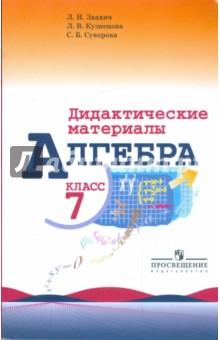 Книга Алгебра класс Дидактический материал Звавич  Алгебра 7 класс