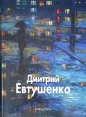 Дмитрий Евтушенко