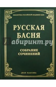 » Русская басня XVIII и XIX века. Собрание сочинений
