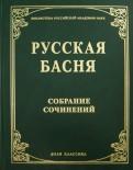 Русская басня XVIII и XIX века. Собрание сочинений