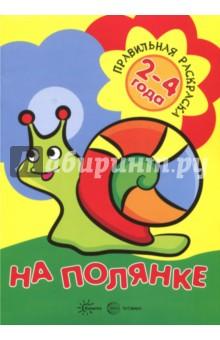 правильная раскраска на полянке для детей 2 4 лет