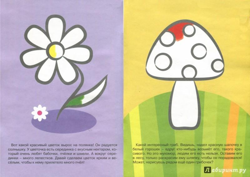 Иллюстрация 1 из 5 для Правильная раскраска: На полянке. Для детей 2-4 лет | Лабиринт - книги. Источник: Лабиринт