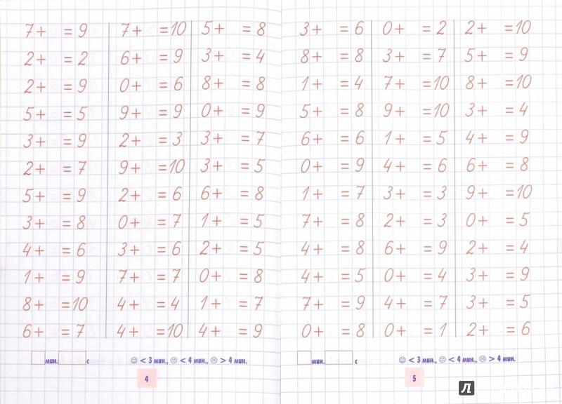 Иллюстрация 1 из 4 для Упражнения для тренировки навыков счета от 0 до 10   Лабиринт - книги. Источник: Лабиринт