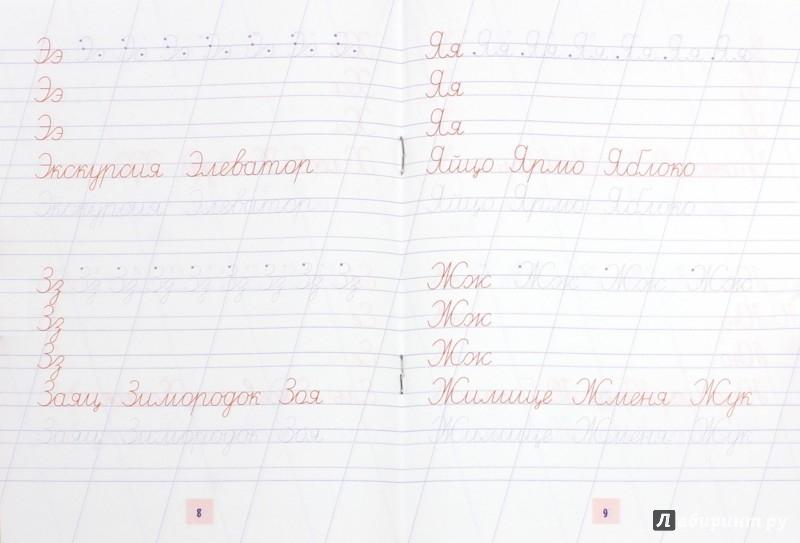 Иллюстрация 1 из 6 для Упражнения для тренировки неразрывного написания прописных букв | Лабиринт - книги. Источник: Лабиринт