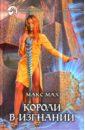 Короли в изгнании: Фантастический роман, Мах Макс