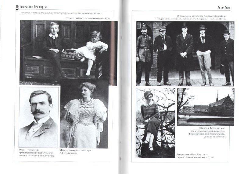 Иллюстрация 1 из 2 для Путешествие без карты - Грэм Грин | Лабиринт - книги. Источник: Лабиринт