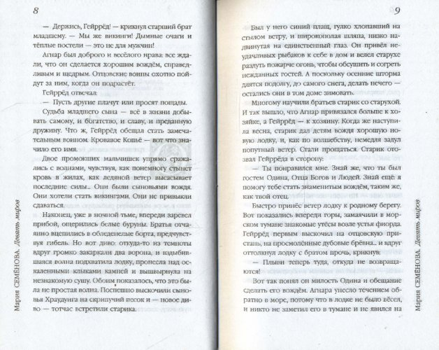 Иллюстрация 1 из 18 для Поединок со Змеем: Мифологический роман - Мария Семенова   Лабиринт - книги. Источник: Лабиринт