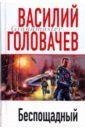Головачев Василий Васильевич Беспощадный