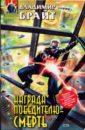 Обложка Награда победителю - смерть: Фантастический роман