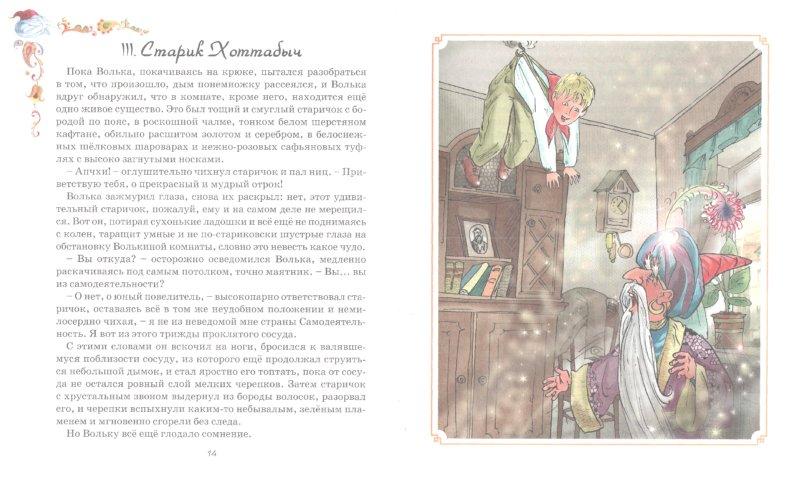 Иллюстрация 1 из 23 для Старик Хоттабыч - Лазарь Лагин | Лабиринт - книги. Источник: Лабиринт