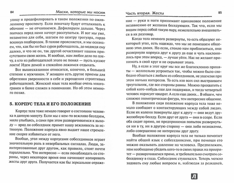 Иллюстрация 1 из 26 для Маски, которые мы носим - Ольга Кочева | Лабиринт - книги. Источник: Лабиринт