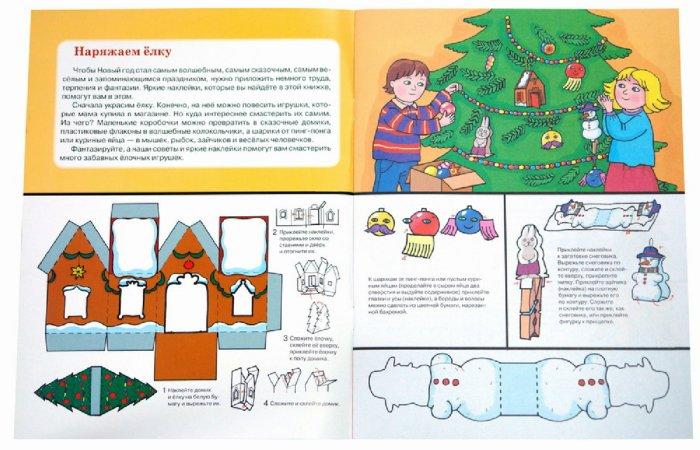 Иллюстрация 1 из 7 для Новый год - Е. Шарикова | Лабиринт - книги. Источник: Лабиринт