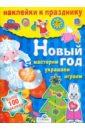 Шарикова Е. Новый год новый год у ребят книжка с сюрпризом