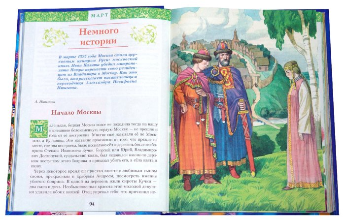 Иллюстрация 1 из 4 для Круглый год. Книга-календарь 2008 - Позина, Давыдова | Лабиринт - книги. Источник: Лабиринт