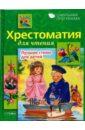 Хрестоматия для чтения. Лучшие стихи детей