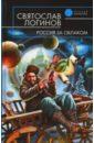 Россия за облаком: Фантастический роман, Логинов Святослав Владимирович