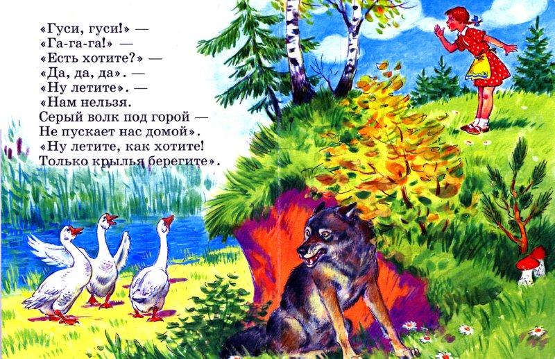 Иллюстрация 1 из 18 для Карусель: Гуси, гуси! Га-га-га | Лабиринт - книги. Источник: Лабиринт