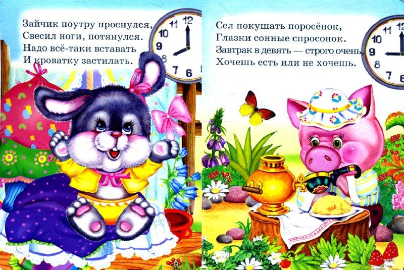 Иллюстрация 1 из 7 для Карусель: Помогаем маме - Евгений Кузьмин | Лабиринт - книги. Источник: Лабиринт