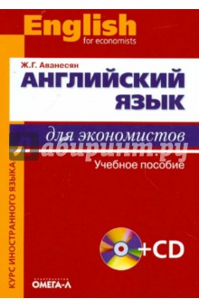 Английский язык для экономистов. Учебное пособие для студентов экономических специальностей (+CD) от Лабиринт