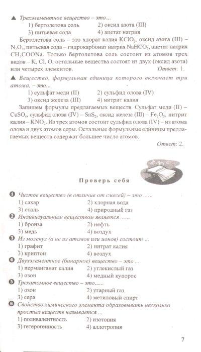 Иллюстрация 1 из 5 для Химия. ЕГЭ: Теоретические материалы - Элла Левина | Лабиринт - книги. Источник: Лабиринт