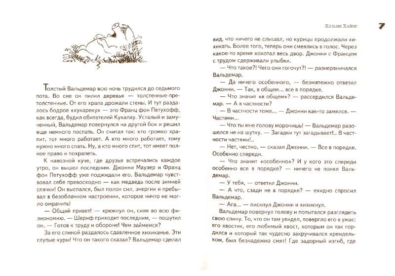 Иллюстрация 1 из 13 для Тайны хутора Кукалау - Хельме Хайне   Лабиринт - книги. Источник: Лабиринт