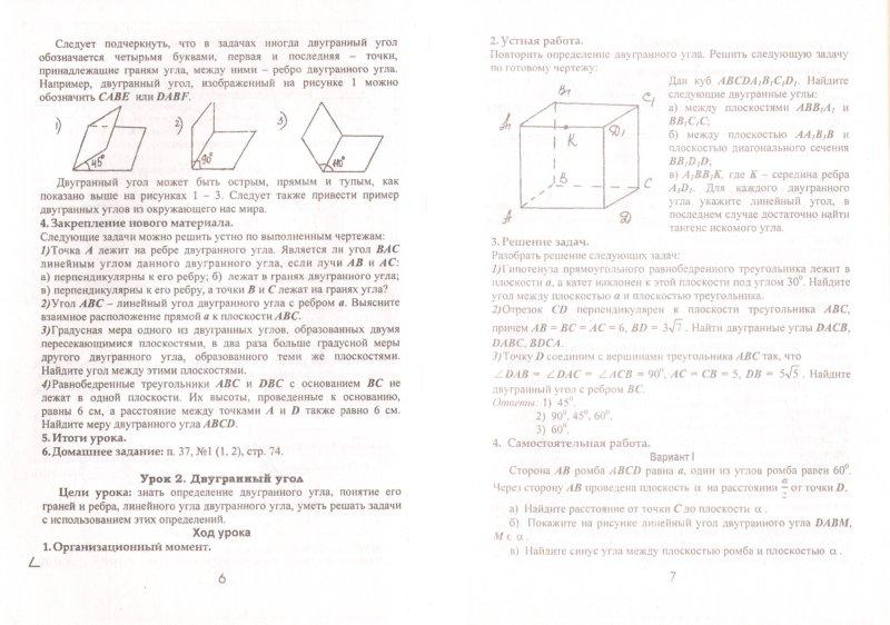 гдз геометрия поурочные планы 7 класс