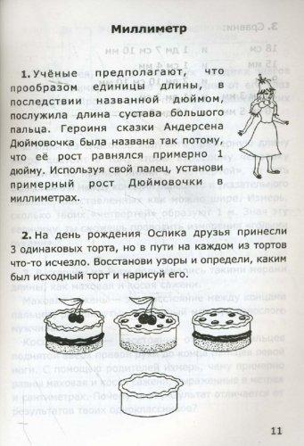 Иллюстрация 1 из 3 для Нестандартные задачи по математике: 2 класс - Татьяна Быкова   Лабиринт - книги. Источник: Лабиринт