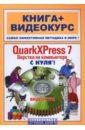 Попов Юрий Владимирович QuarkXPress 7. Верстка на компьютере с нуля! (+СD)