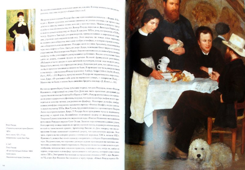 Иллюстрация 1 из 4 для Импрессионизм - Наталья Бродская | Лабиринт - книги. Источник: Лабиринт