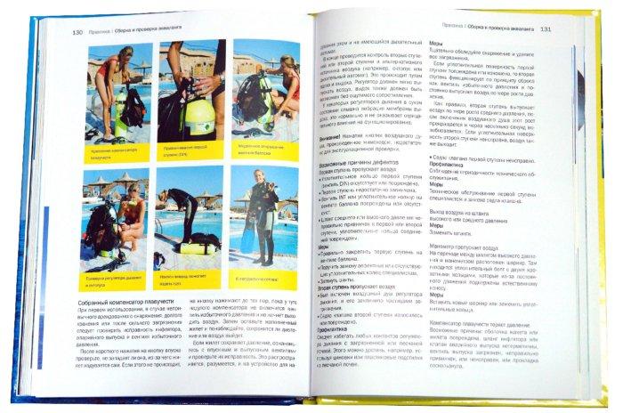 Иллюстрация 1 из 6 для Основы дайвинга - Шинк, Шинк | Лабиринт - книги. Источник: Лабиринт