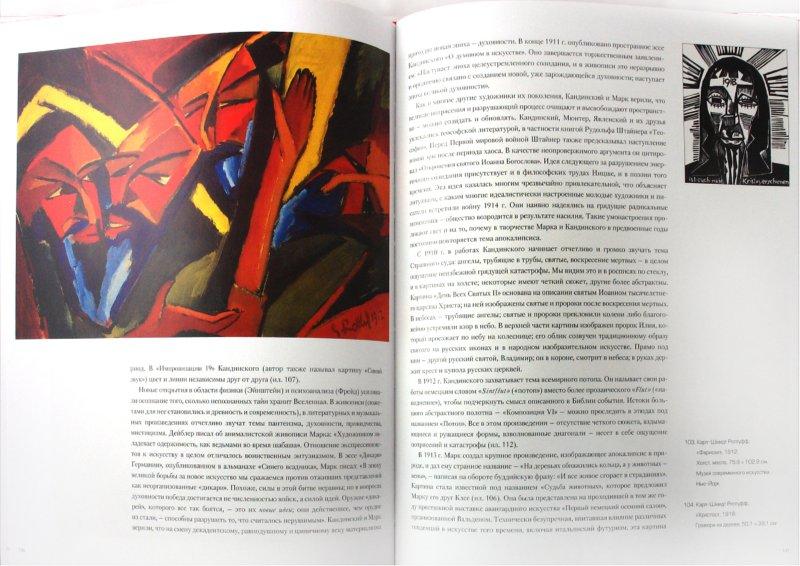 Иллюстрация 1 из 10 для Экспрессионизм - Эшли Басси | Лабиринт - книги. Источник: Лабиринт