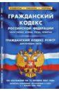 Гражданский кодекс Российской Федерации (части 1, 2, 3, 4). РСФСР на 15.10.07