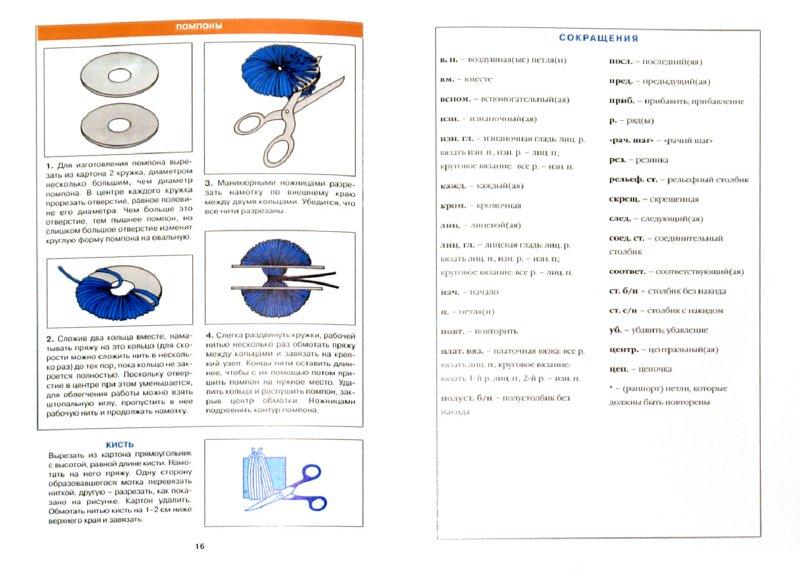 Иллюстрация 1 из 37 для Вяжем шапочку, шляпку, берет: спицы, крючок - Лариса Семерня   Лабиринт - книги. Источник: Лабиринт