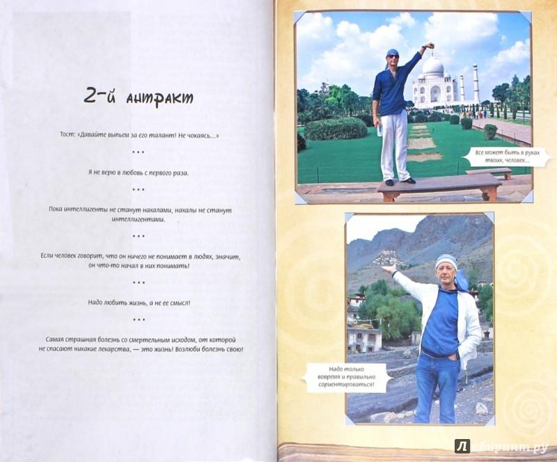 Иллюстрация 1 из 13 для Язычник эры Водолея - Михаил Задорнов | Лабиринт - книги. Источник: Лабиринт