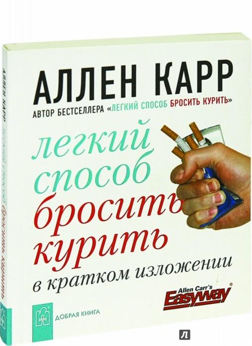 Иллюстрация 1 из 11 для Легкий способ бросить курить в кратком изложении - Аллен Карр | Лабиринт - книги. Источник: Лабиринт