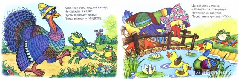 Иллюстрация 1 из 25 для Домашний зоопарк - Борис Эльшанский | Лабиринт - книги. Источник: Лабиринт