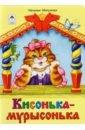 Мигунова Наталья Алексеевна Кисонька-мурысонька