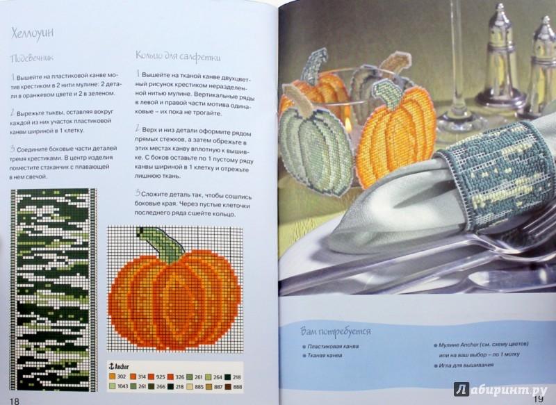 Иллюстрация 1 из 34 для Оформляем кухни. Вышивка. Практическое руководство | Лабиринт - книги. Источник: Лабиринт