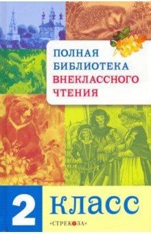 Купить Полная библиотека внеклассного чтения. 2 класс, Стрекоза, Сборники произведений и хрестоматии для детей