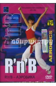 Танцевальная аэробика R